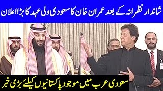 PM Imran Khan and Saudi Crown Prince speech | 17 February 2019 | Dunya News