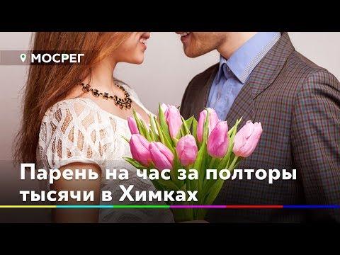 В Химках за полторы тысячи рублей можно найти парня на час //НОВОСТИ 360° ХИМКИ 08.10.2019
