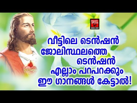 anupama sneham christian devotional songs malayalam 2019 superhit christian songs adoration holy mass visudha kurbana novena bible convention christian catholic songs live rosary kontha friday saturday testimonials miracles jesus   adoration holy mass visudha kurbana novena bible convention christian catholic songs live rosary kontha friday saturday testimonials miracles jesus