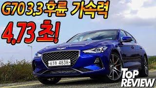 (4.55 MB) [탑리뷰] G70 3.3 후륜 제로백 테스트 (0→100km/h) Mp3