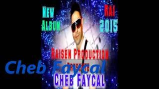 Cheb Faycal Live 2014 Tlemcen  Anniversaire Amine Kikou By Yahya Et Sara   W Ness Tlemcen