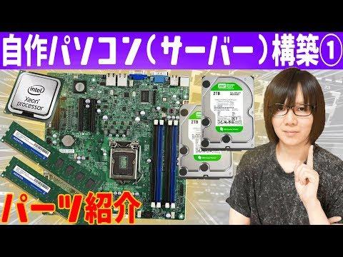 自作PCサーバー構築#1 自作パソコン使用パーツ紹介 XEONマザー等GW企画
