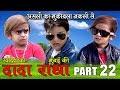 Khandesh Ka DADA Part 22 असल छ ट क म क बल नकल छ ट स mp3