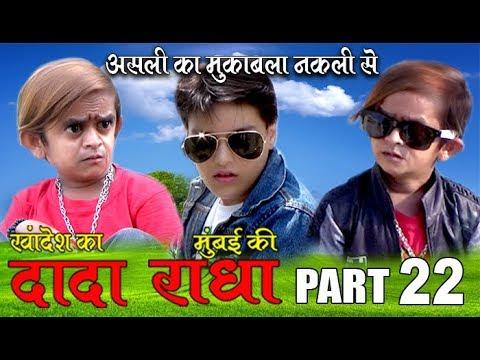 """Khandesh ka DADA ... Part  22 """"असली छोटू का मुकाबला नकली छोटू से"""" thumbnail"""