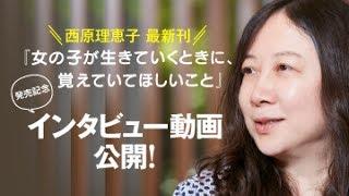 西原 理恵子 特別メッセージ 西原理恵子 検索動画 2