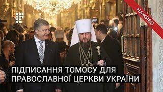 Підписання томосу для України: як це було
