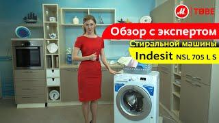 Видеообзор стиральной машины Indesit NSL 705 L S с экспертом М.Видео(Компактные габариты, набор удобных функций и большой объем загрузки делают стиральную машину Indesit образцо..., 2014-08-08T12:05:29.000Z)