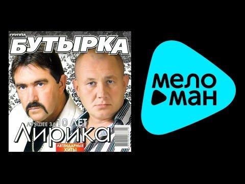 БУТЫРКА - ЛИРИКА / BUTYRKA - LIRIKA