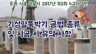 [토목시공기술사] 기성 말뚝박기 공법의 종류 및 시공 …