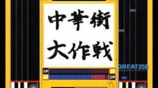 beatmania DJ simulation game - 中華街大作戦