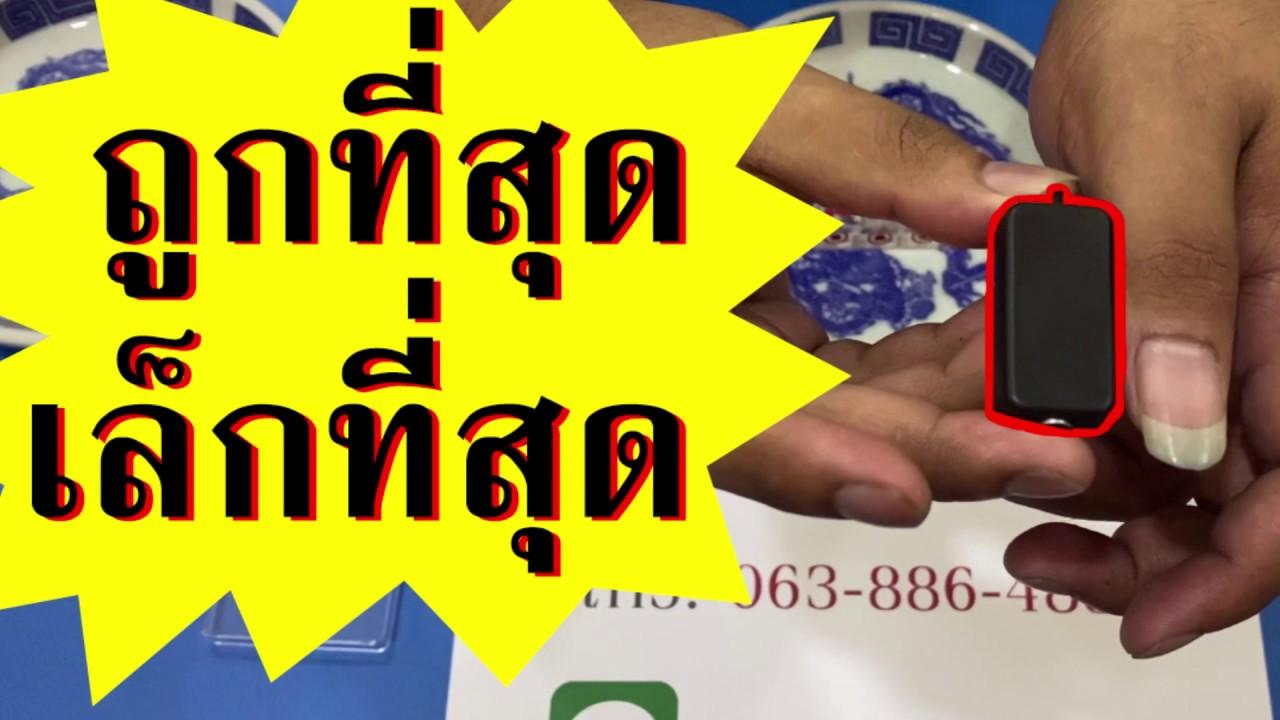 ตัวจับเสียงรุ่นใหม่ 2020 ตัวคำนวณเสียงไฮโลล่าสุด ขนาดเล็กที่สุด ในประเทศไทย ราคาไม่แพง 0638864887