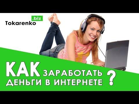 Как заработать в Интернете - 402 способа