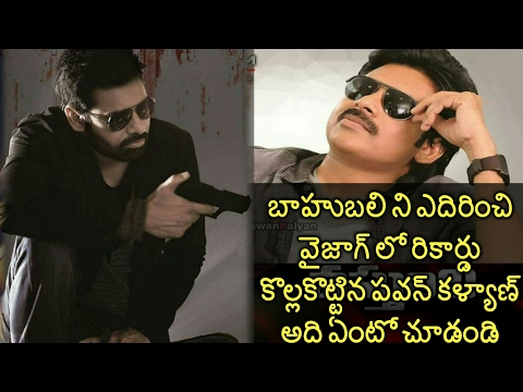 Thumbnail: #Pspk25 Gokula Krishnudu New Record in Vizag Baahubali Out - Trivikram | Power Star Pawan Kalyan