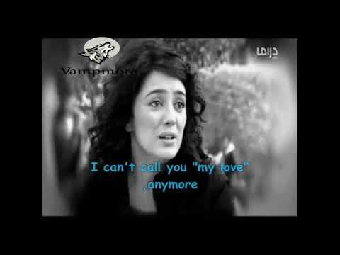 Kerehtak Ana - Elissa  With English Subtitles