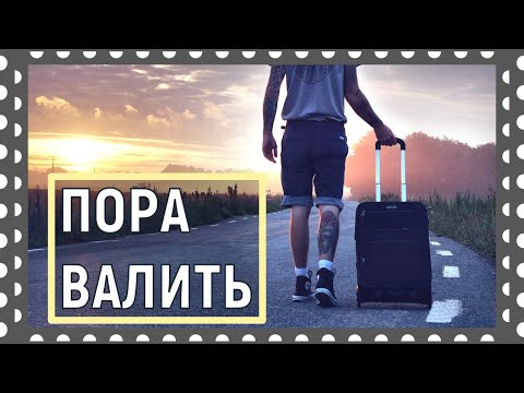 Emigration from Russia. Where to go. Decision-making