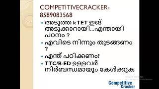 K TET  Exam Date March 2019  Kerala Teachers Eligibility Test