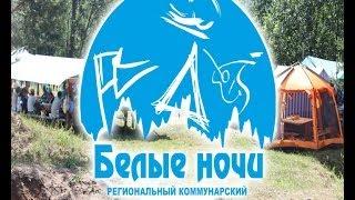 """Фильм """"БЕЛЫЕ НОЧИ-2013"""""""