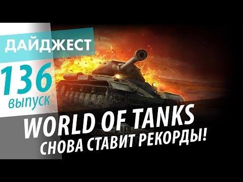 видео: Новостной дайджест №136. world of tanks снова ставит рекорды! via mmorpg.su