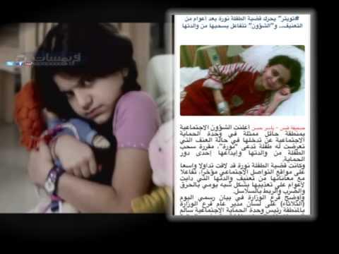 الطفله نوره الرشيدي برنامج زوايا اعداد مساعد الشراري قناة بداية الفضائية فريمسات Youtube