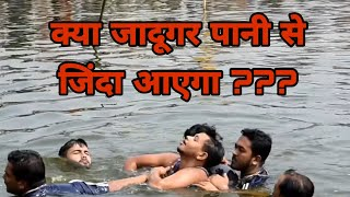 Underwater Death Escape By The Pritam | Best Water Escape In the World.