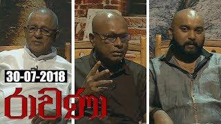 RAVANA | Episode 14 | රාවණා  | 30 - 07 - 2018 | SIYATHA TV Thumbnail