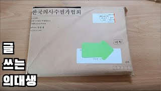 한국의학도 수필 공모전 입선   글 쓰는 의대생