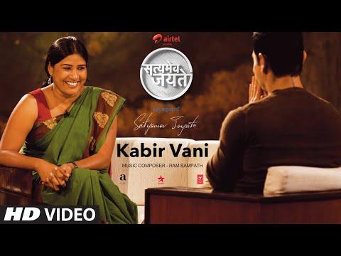 Kabir Vani Full Song Aamir Khan | Satyamev Jayate
