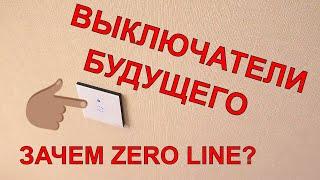 💡ВЫКЛЮЧАТЕЛИ Sonoff 🔌КАК ПОДКЛЮЧИТЬ ZERO LINE ?