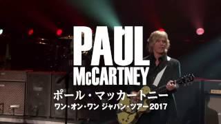ポール・マッカートニー 2015年日本武道館公演ライブ映像ダイジェスト