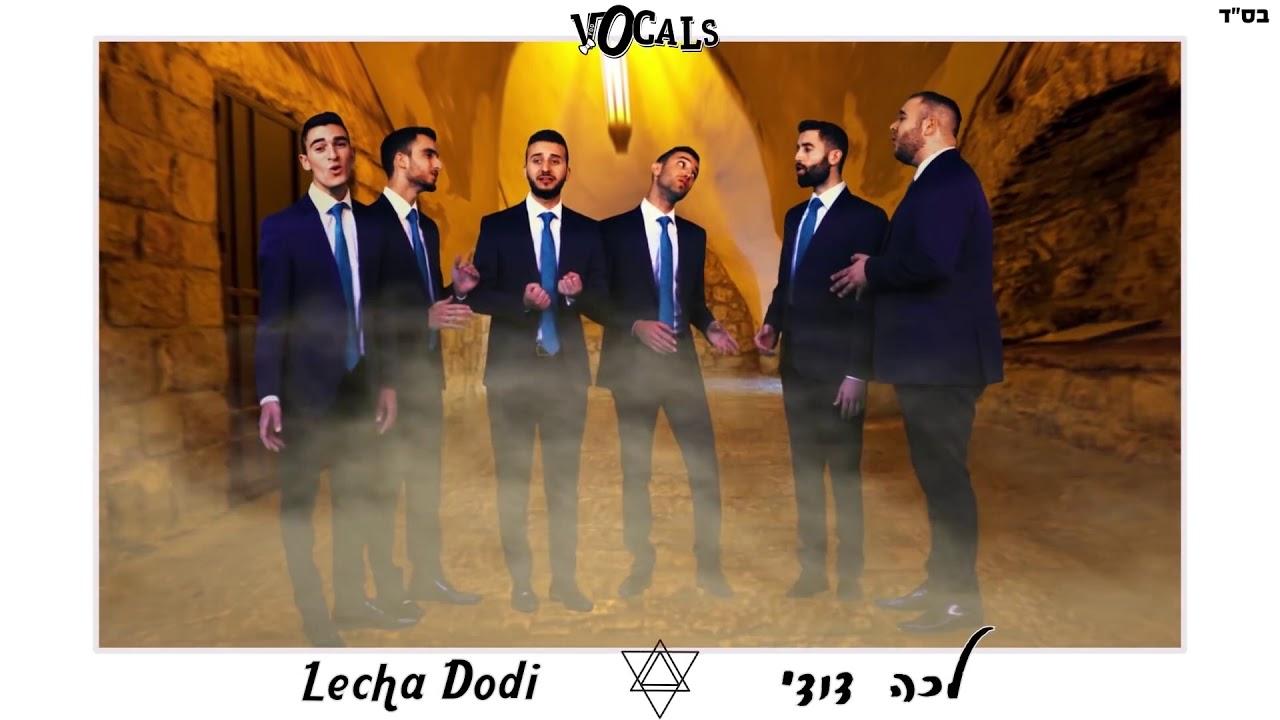 מחרוזת לכה דודי - ווקאל'ס  Lecha Dodi Medley - FDD Vocal