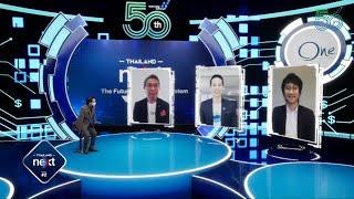 สัมมนา 50 ปี เครือเนชั่น Virtual Forum Thailand Next EP.2: The Future of Financial System