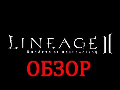Обзор Lineage 2: Богиня Разрушения. Via MMORPG.su