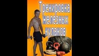 Стальной Кулак (тренировка крепких кулаков)