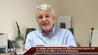 Τμήμα Περιφερειακής και Διασυνοριακής Ανάπτυξης Πανεπιστημίου Δυτικής Μακεδονίας