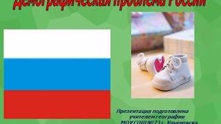 Демографические проблемы России