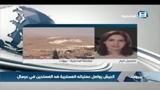 كرم: الجيش اللبناني يرصد كل تحركات المسلحين عند منطقة عرسال في ظل هجمات حزب الله من الجهة السورية