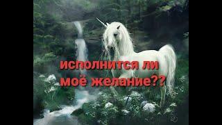 Таро-расклад ИСПОЛНИТСЯ ЛИ МОЁ ЖЕЛАНИЕ🌠🌈🎁