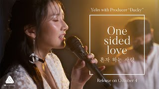 [SG Log] 혼자하는 사랑(One sided Love) - Yelin with Producer Ducky (Teaser ver.)