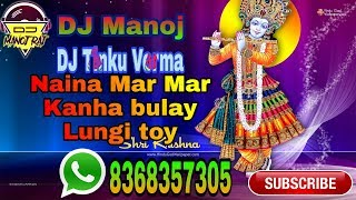 DJ Tinku Verma Naina Mar Mar Kanha bulay Lungi toy Kishan bhajan