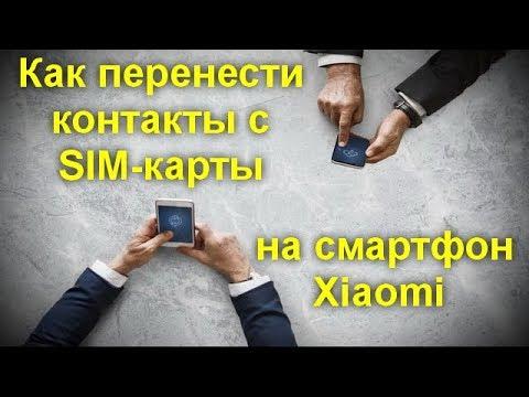 Как перенести контакты с SIM карты на смартфон Xiaomi