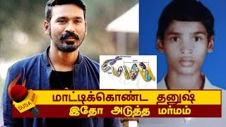 Fake Certificate ? ! DNA Test! Dhanush in trouble