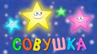 Песенки для детей - Колыбельная - музыка перед сном
