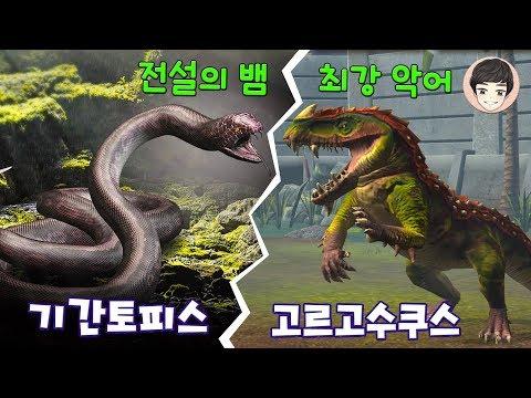 가장 강한 양서 악어 고르고수쿠스! 신규 전설 기간토피스! [쥬라기월드 38화]