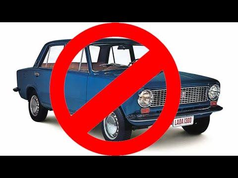 Запретят ли старые автомобили в России?