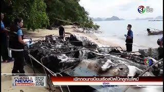 flashnews-เพิกถอนทะเบียนเรือสปีดโบ๊ทถูกไฟไหม้-14-08-61-ch3thailand