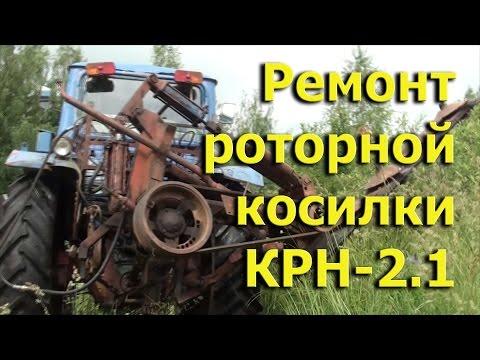 Ремонт роторной косилки видео
