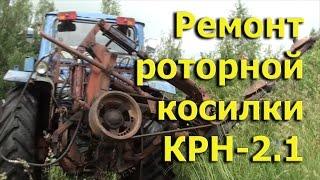 Ремонт роторной косилки КРН-2.1