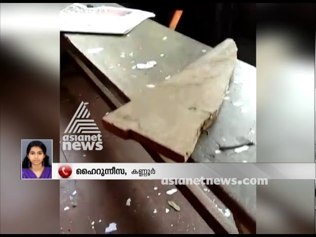 CPM branch commitee  Office attacked in kannur