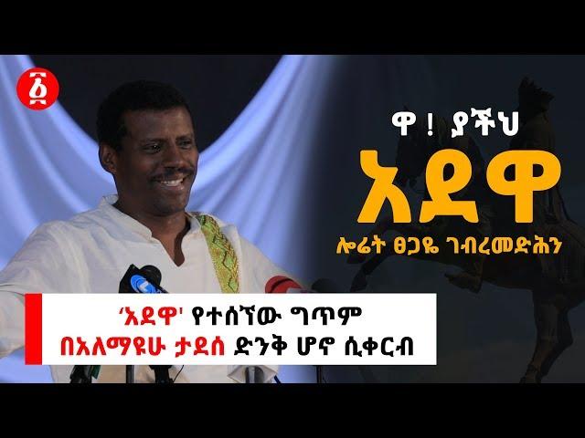 """Laureate Tsegaye's """"Adawa"""" Narriated By Alemayhu Tadesse"""