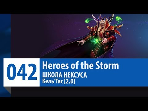 видео: Школа Нексуса - Кель'тас [Версия 2.0] (Гайд, Руководство, Обзор) | heroes of the storm